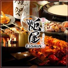 寛ぎ個室 旬彩和食と日本酒 炬屋 EISHIN(えいしん)