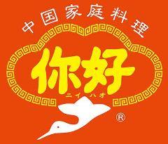 名物羽根付餃子×中国家庭料理 蒲田ニイハオ GEMS新橋店