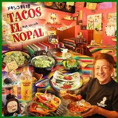 メキシカンバル TACOS EL NOPAL (タコスエルノパル)十三