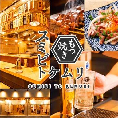 スミビトケムリ 新宿西口店  コースの画像