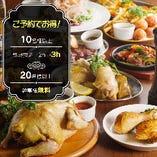 ◆10名様以上の予約で飲み放題2h→3h◆20名様以上で幹事様無料!