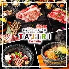 焼肉 TAJIRI Family 大阪住之江店