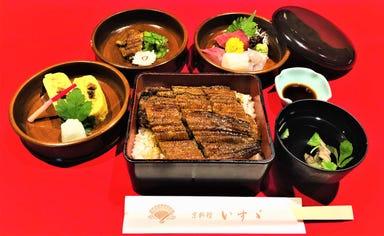 日本料理 いすゞ  こだわりの画像