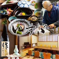 日本料理 いすゞ