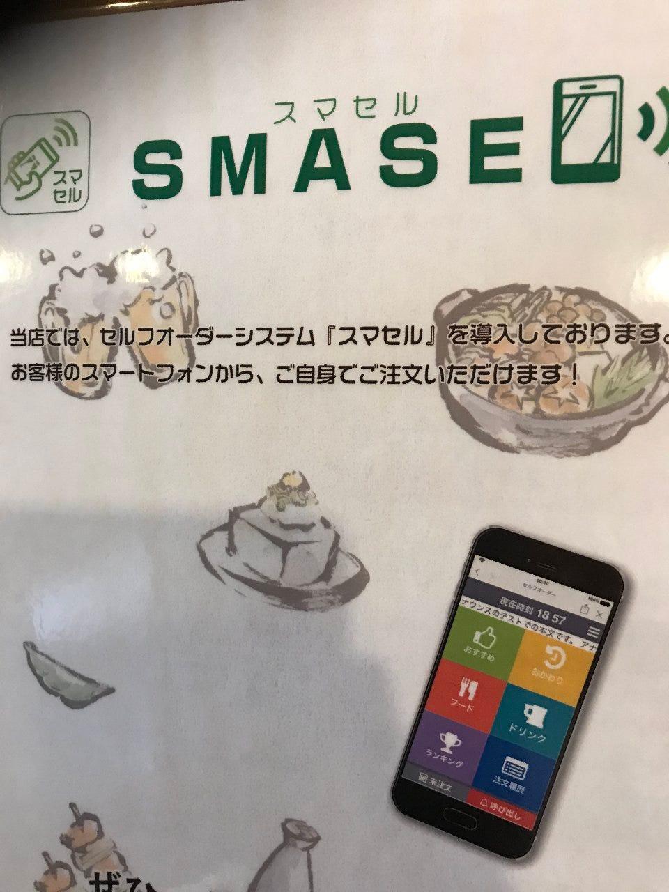 セルフオーダーシステム【スマセル】