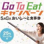 Go To EAT「食事券」対象施設