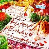 記念日・誕生日なら もれなく【メッセージプレート】あげる♪