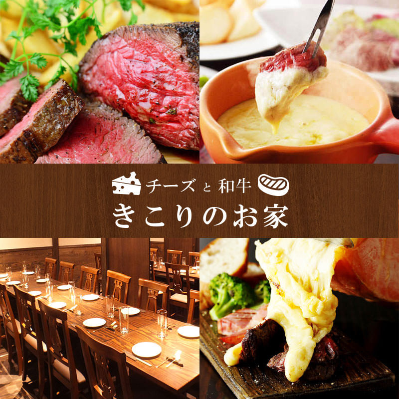ラクレットチーズ&熟成和牛 きこりのお家 新宿西口