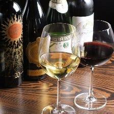 厳選世界のワイン多数