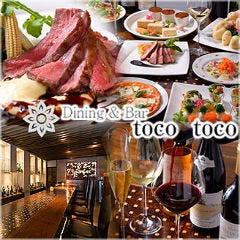 Dining&Bar toco toco ~ダイニングバートコトコ~