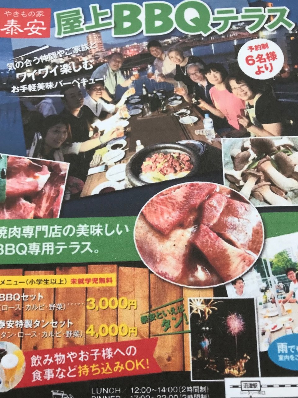 焼肉と海鮮 泰安 リバーサイド店