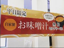 平日限定!お味噌汁無料サービス