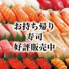 お家で美味しいお寿司