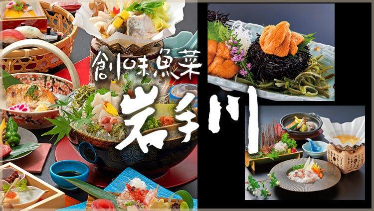 創味魚菜 岩手川