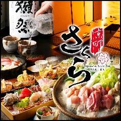 隠れ家個室×3時間飲み放題 京町さくら 上野店