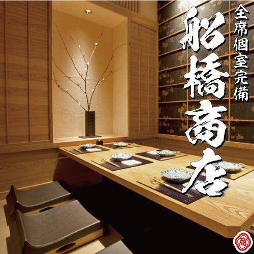 地鶏×鮮魚 和食個室居酒屋 船橋商店 船橋駅前店