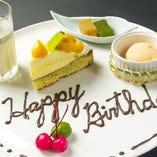 お誕生日や記念日の特別なプレートも御用意いたします