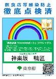 東京都の要請を順守し、感染症対策に取り組んでおります。