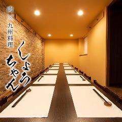 肉×九州料理 しょうちゃん 関内