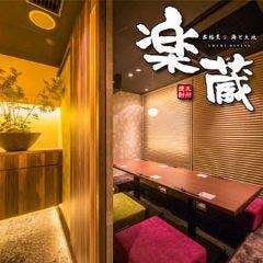 全席個室 楽蔵 ‐RAKUZO‐ 静岡南口駅前店