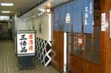 ☆THE酒場☆