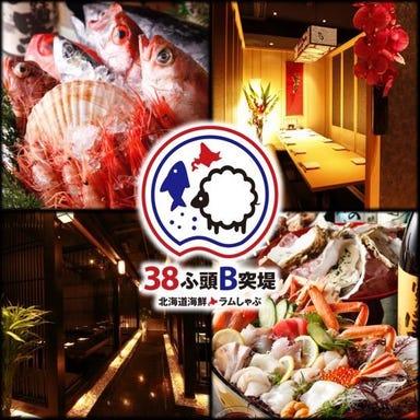 【完全個室】北海道海鮮&ラムしゃぶ 38ふ頭・B突堤 吉祥寺店 店内の画像