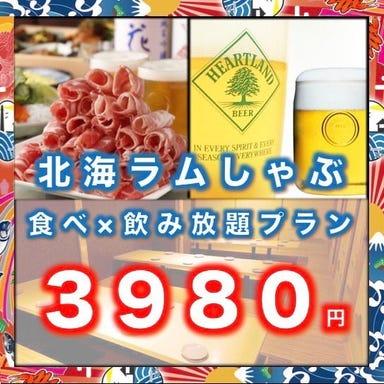 【完全個室】北海道海鮮&ラムしゃぶ 38ふ頭・B突堤 吉祥寺店 コースの画像