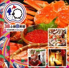 【完全個室】北海道海鮮&ラムしゃぶ 38ふ頭・B突堤 吉祥寺店