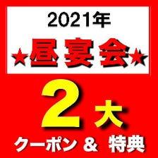 ★昼宴会・2大クーポン & 特典★