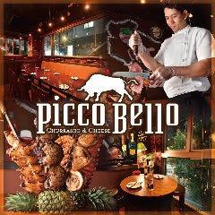 シュラスコ&チーズ Picco Bello -ピッコベッロ- 三軒茶屋店