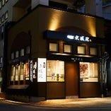 横浜・別所で40年以上愛された味を引き継ぎ、関内で再オープン。