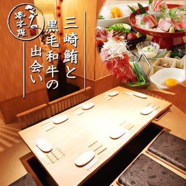 黒毛和牛×活鮮魚 マグロ婆娑羅 上野店 店内の画像
