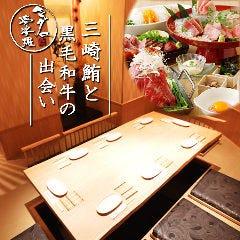 黑毛和牛×活鮮魚 マグロ婆娑羅 上野店