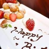 誕生日・記念日をお手伝い♪素敵なデザートプレートをご用意!