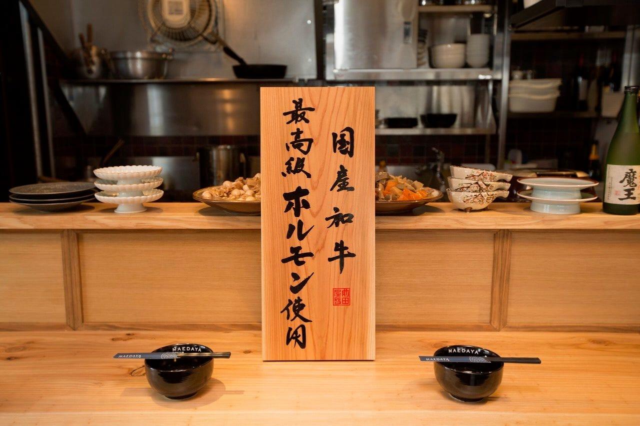 もつ鍋は、鮮度抜群の最高級の国産和牛のみを使用。