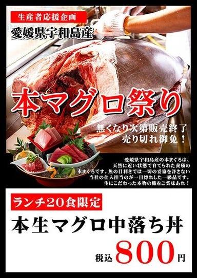 さかな市場 博多筑紫口2号店  メニューの画像