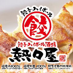 九州料理ともつ鍋 熱々屋 瀬戸店