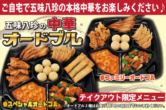 五味八珍 静岡パルシェ店