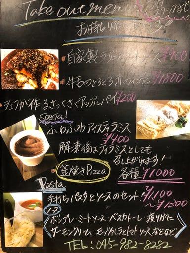 季節の産直食材×イタリアン グリーンハウス 青葉台 こだわりの画像