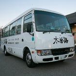 【無料送迎バス】 15名様~ご利用可能です。団体利用もお気軽に
