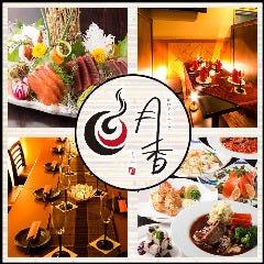 肉料理と和牛鍋を個室で優雅に 居酒屋 東京小町 水道橋店
