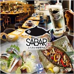 とろさば料理専門店 SABAR GEMS 大門店