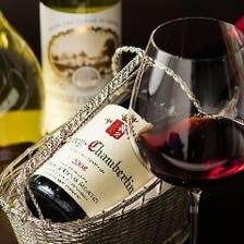 幅広いワインリスト