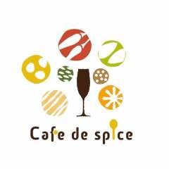 Cafe de Spice(カフェ デ スパイス)