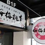 ▲この看板が目印です▲ 静岡駅より徒歩8分程