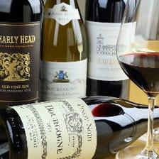 こだわりワインとお料理を愉しむ