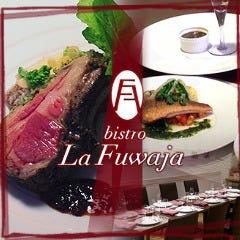 bistro La Fuwaja(ビストロラフワジャ)