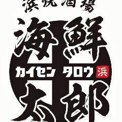 浜焼酒場 海鮮太郎(かいせんたろう)