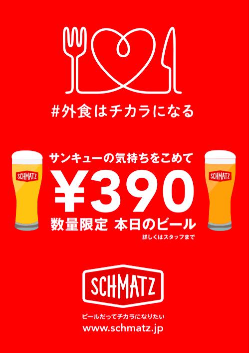 クラフトビールダイニングSCHMATZ シュマッツ 銀座松竹スクエア