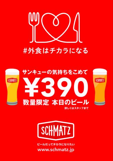 クラフトビールダイニングSCHMATZ シュマッツ 銀座松竹スクエア こだわりの画像